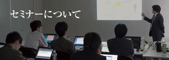 業務フロー業務改善のBPECセミナー