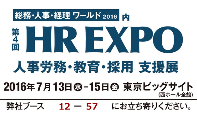 HR EXPO労務・教育・採用支援に出展します