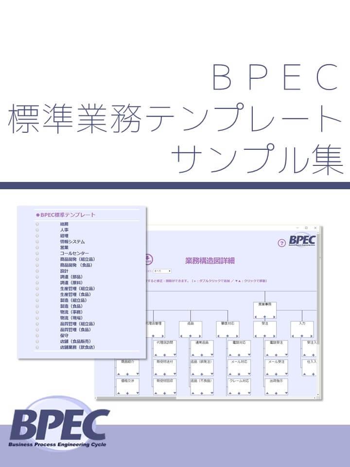BPEC標準業務テンプレートサンプル集