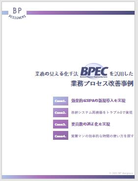 BPEC導入事例 表紙