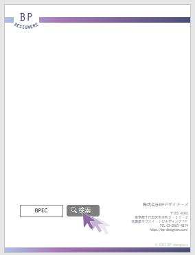 BPEC導入事例 裏表紙