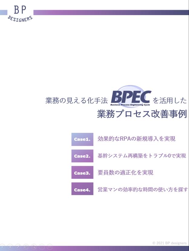 BPEC導入事例集
